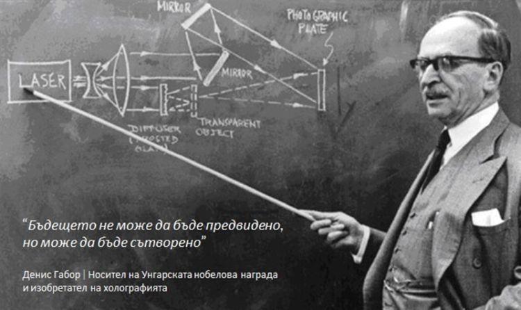 Денис Габор Носител на Унгарската нобелова награда и изобретател на холографията