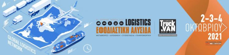 8th Supply Chain and Logistics - 3rd Cargo Truck and Van - Athens - Greece