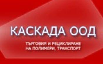 Каскада ООД - Bulgaria